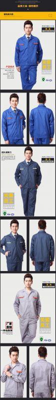 夏季薄款长袖东莞工作服 套装男