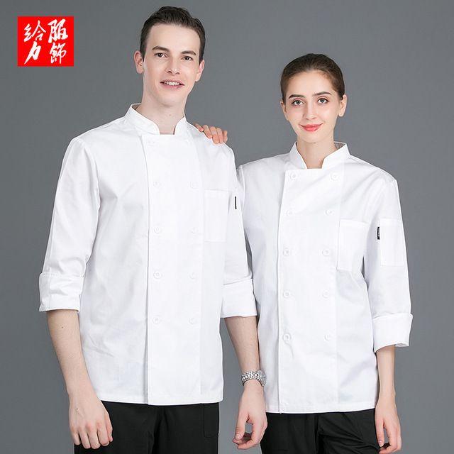 厨师服男 长袖白色 酒店餐厅饭店 厨房厨师东莞工作服女熟食店工衣秋冬款