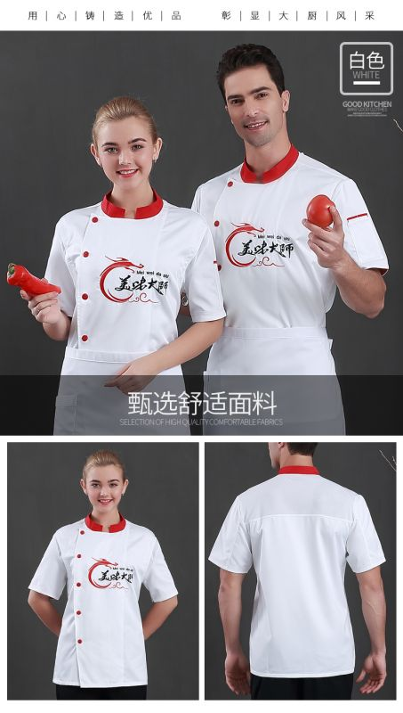 厨师服短袖 春夏款男女蛋糕店烘焙师 女餐厅后厨房食堂餐饮 东莞工作服