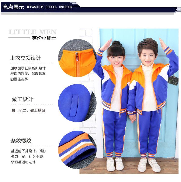 幼儿园园服 秋冬装小学生校服 加绒加厚套装 男女儿童运动会纯棉班服