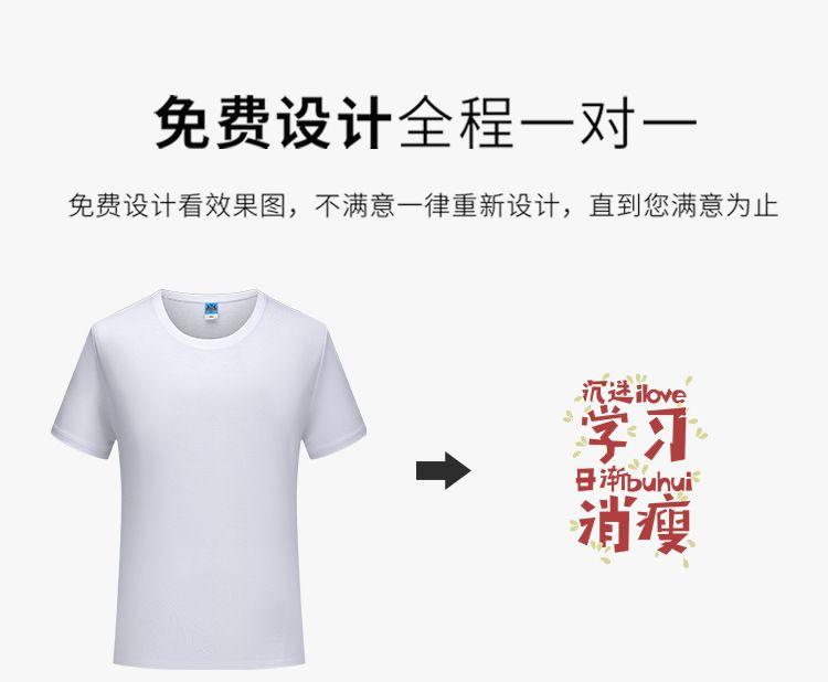 定制t恤工作班服文化衫定做 diy印字logo短袖衣服 同学聚会体恤来图