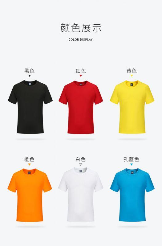 班服广告文化衫订做定制T恤 团体文化广告短袖 同学聚会T恤印字logo