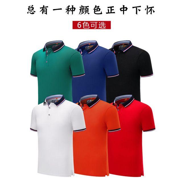 POLO衫定制 t恤diy广告文化衫 聚会短袖 工衣服 企业工作班服 装印logo