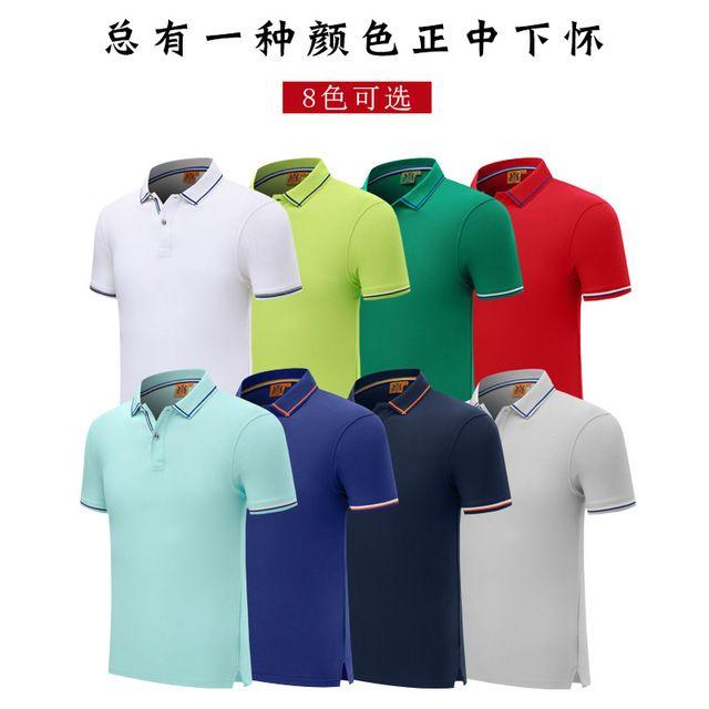 POLO衫订做 刺绣印logo短袖T恤工装 企业翻领广告文化衫 工作服定制