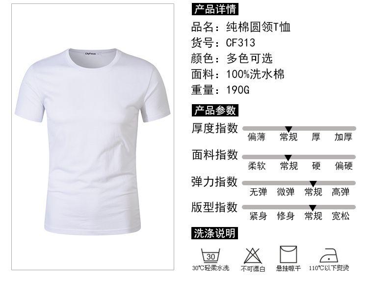 190g洗水棉圆领短袖9色 CF313