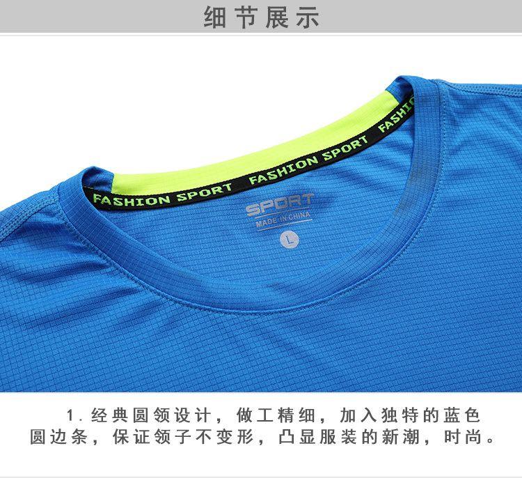 户外休闲跑步健身运动弹力速干圆领短袖T恤 MR-YA04