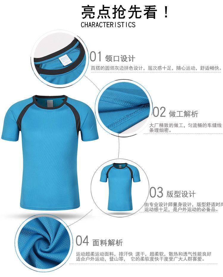 户外休闲运动跑步健身160g拼色超柔运动短袖8色 CF303