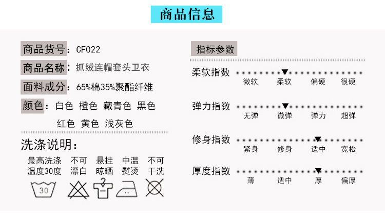 休闲韩版潮流时尚330g抓绒连帽套头卫衣7个色 CF022