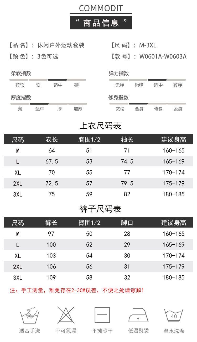 韩版潮流休闲户外运动跑步健身训练运动套装GA-W0601A-W0603A