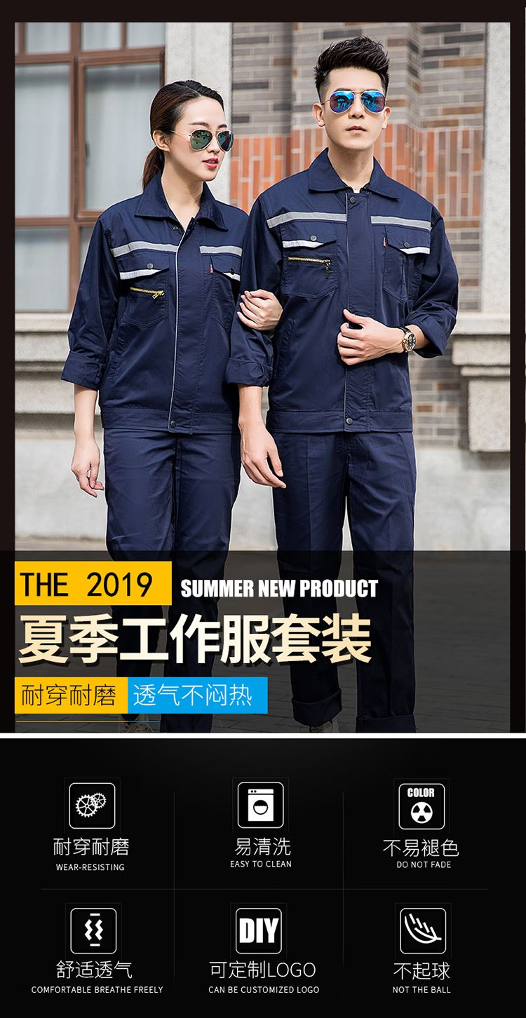 透气吸汗耐磨电焊汽修车间工厂服春夏反光条铜长袖套装工作服YXS-6623