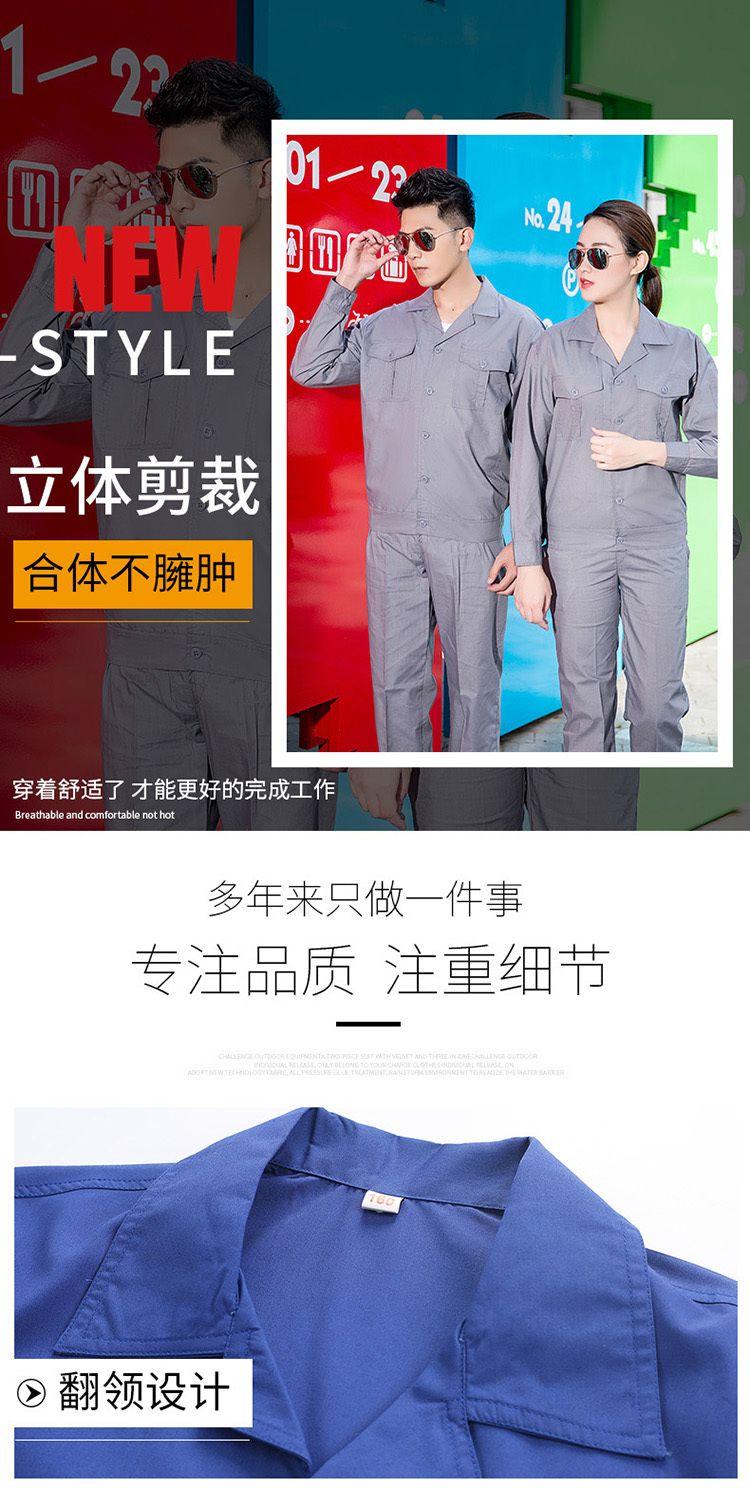 透气吸汗耐磨电焊汽修车间工厂服春夏平纹系扣长袖套装工作服YXS-6609