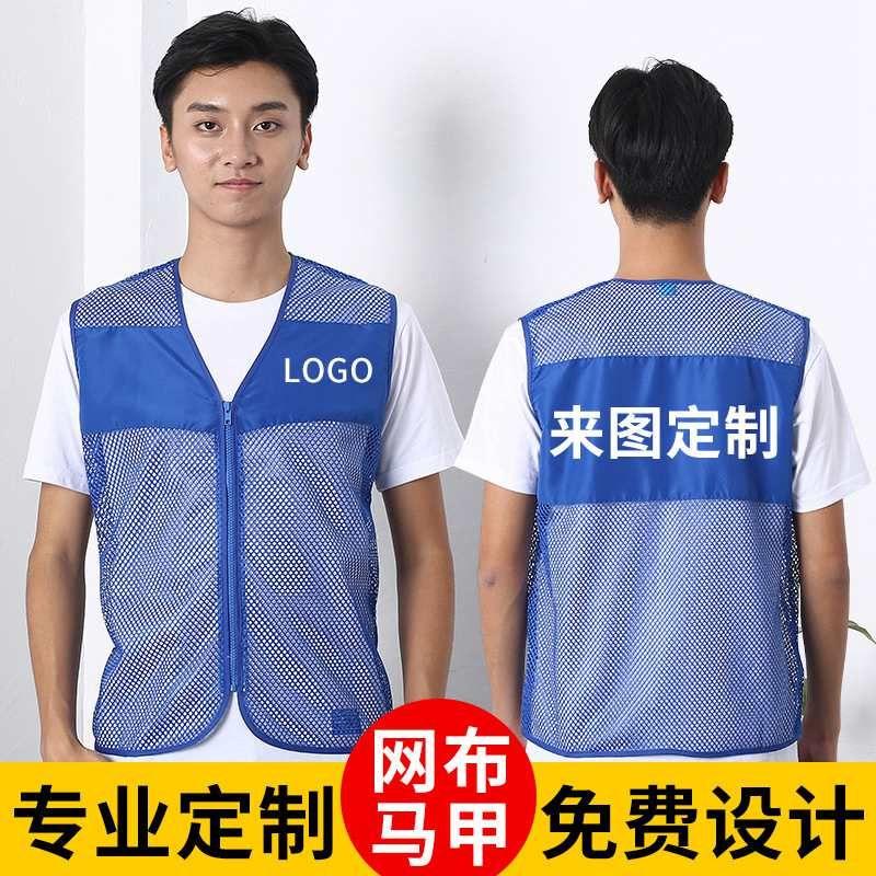 志愿者义工户外活动广告外套防风防水工作服超市公益无口袋网布马甲WH-VM023